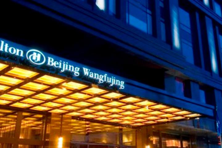 Beijing Hilton Wangfujing Hôtel
