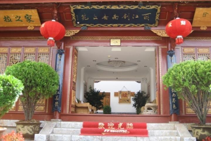 Lijiang Yinxiang Old City Hotel (Jiannanchun Hotel)