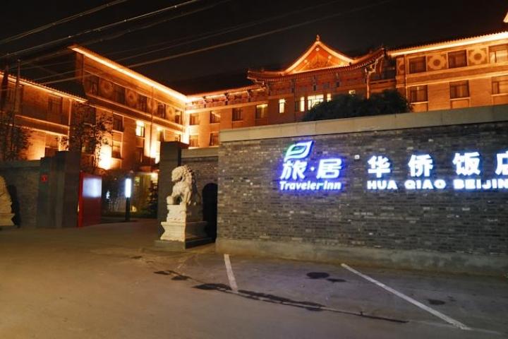 Pékin Travelerinn Huaqiao Beijing