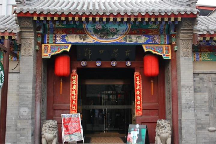 Pékin Beijing Guxiang 20 Hotel