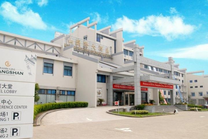 Tunxi Huangshan International Hotel
