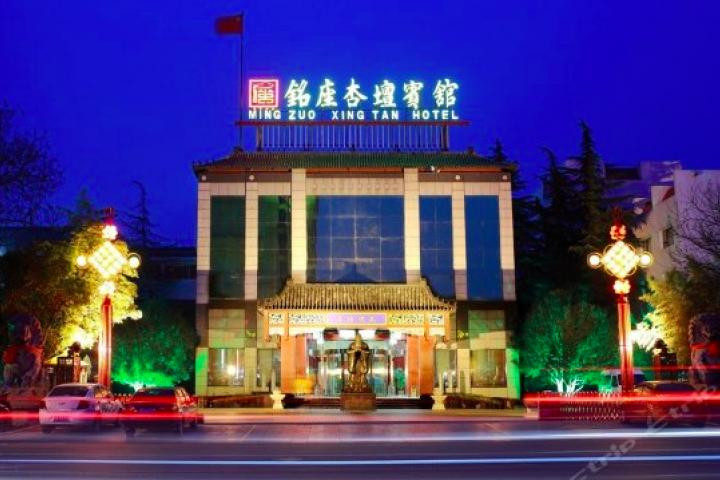Qufu Xingtan Hotel