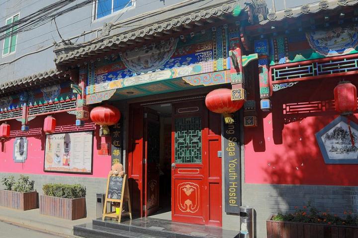 Pékin Shi Jia House