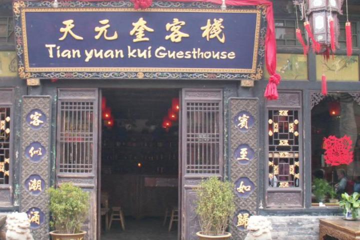 Pingyao Tianyuankui Hôtel