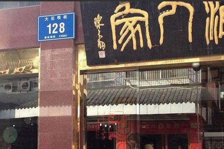Nanjing Qinhuairenjia hotel