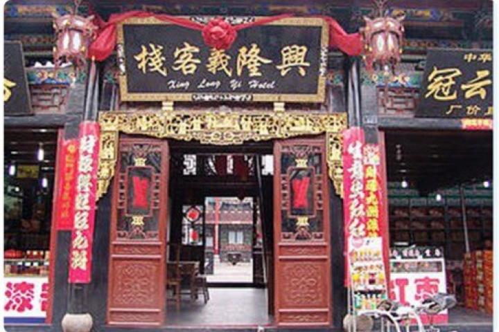 PingyaoXinglongyi Inn