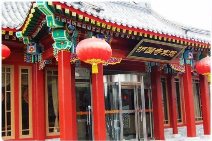 Pékin Huguosi Hôtel